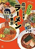 まんぷくコミックエッセイ / 広野 小生 のシリーズ情報を見る