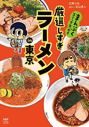 まんぷくコミックエッセイ 厳選しすぎラーメンin東京 (メディアファクトリーのコミックエッセイ)の詳細を見る