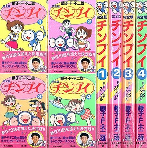 完全版 チンプイ 1~最新巻 [マーケットプレイス コミックセット]