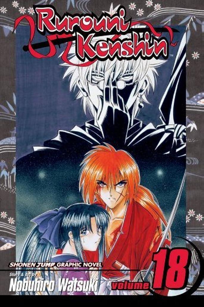 劇作家レイアウト最終Rurouni Kenshin, Vol. 18: Do You Still Bear The Scar? (English Edition)