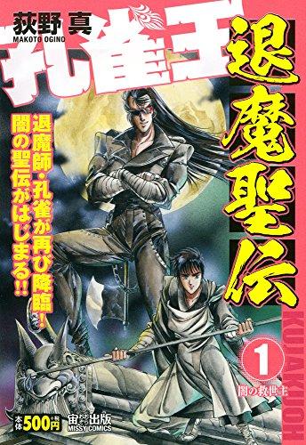 孔雀王 退魔聖伝1 闇の救世主 (ミッシィコミックス)