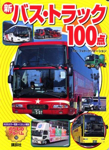 新 バス・トラック100点 (のりものアルバム(新))