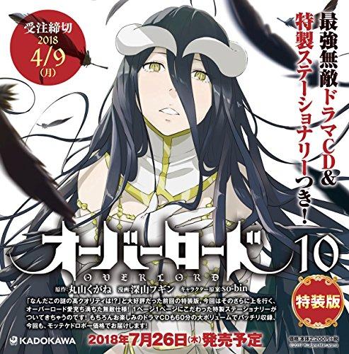 オーバーロード (10) ドラマCD&ステーショナリーセット付き特装版 (角川コミックス・エース)