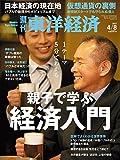 週刊東洋経済 2017年4/8号 [雑誌](親子で学ぶ 経済入門)