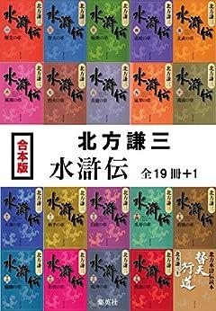 [北方謙三]の【合本版】水滸伝(全19冊+1) (集英社文庫)