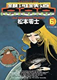 銀河鉄道999(6) (ビッグコミックス)