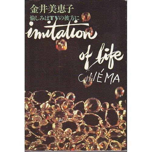 愉しみはTVの彼方に―IMITATION OF CINEMAの詳細を見る