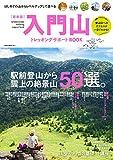 最新版 入門山トレッキングサポートBOOK (NEKO MOOK)