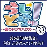 らじどらッ!〜夜のドラマハウス〜 #6