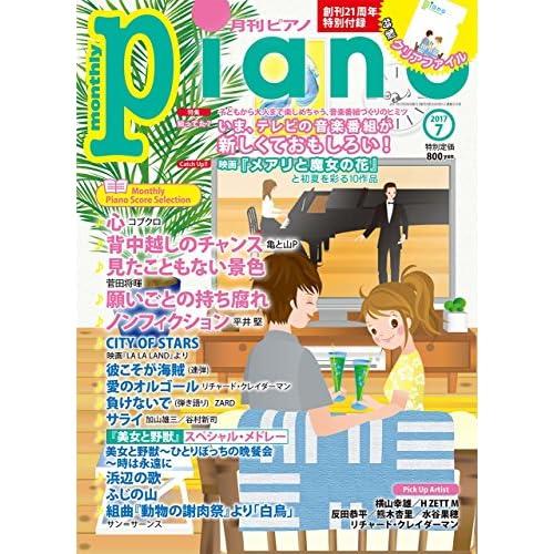 月刊ピアノ 2017年 7月号