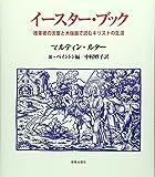 イースター・ブック: 改革者の言葉と木版画で読むキリストの生涯
