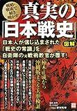 「真実の「日本戦史」―図解戦略・戦術で解き明かす」宝島社