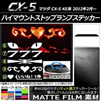 AP ハイマウントストップランプステッカー マット調 マツダ CX-5 KE系 前期/後期 ピンク タイプ8 AP-CFMT435-PI-T8