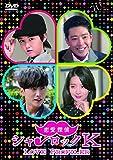 恋愛探偵シャーロックK(日本語版)[DVD]