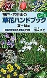 神戸・六甲山の草花ハンドブック 夏‐秋編―京阪神で見られる草花371種