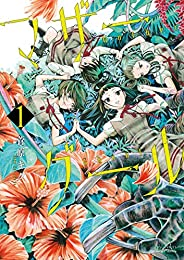 マザーグール(1)【電子限定特典ペーパー付き】 (RYU COMICS)