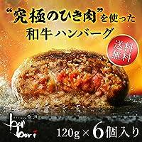 【お薦め】究極のひき肉で作る 牛100% 和牛ハンバーグステーキ 120g×6個入り (プレーン120g)