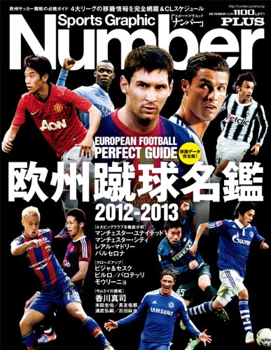 Sports Graphic Number PLUS 欧州蹴球名鑑 2012ー2013 (NumberPLUS)