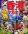 まっぷる 香港 マカオmini'18 (マップルマガジン 海外)
