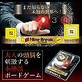 【正規品】 ナインブレイク8×8 NineBreak