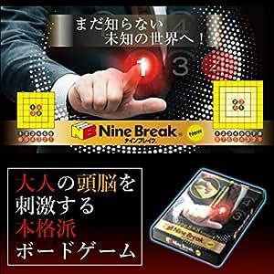 【正規品】新発売 ナインブレイク8×8 NineBreak