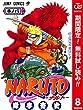 NARUTO―ナルト― カラー版【期間限定無料】 8 (ジャンプコミックスDIGITAL)