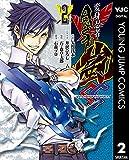変身忍者嵐 SHADOW STORM 2 (ヤングジャンプコミックスDIGITAL)