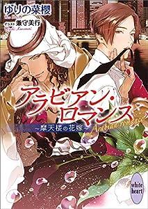 アラビアン・ロマンス ~摩天楼の花嫁~ 電子書籍特典付き (講談社X文庫)