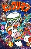 ビックリマン(7) (てんとう虫コミックス)