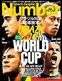Sports Graphic Number PLUS「ブラジルW杯蹴球読本」