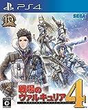 戦場のヴァルキュリア4 【初回特典】追加ミッションDLC「先行特別作戦」プロダクトコード 同梱 - PS4