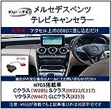 KUFATEC TVキャンセラー ベンツ Cクラス( w205 ) Sクラス (w222 / C217) Vクラス ( W447 ) GLCクラス ( X253 ) テレビキャンセラー NTG5 搭載車 日本仕様 3分で完了 簡単設定 日本語解説書付き 国内正規品 最新バージョン SSKPRODCT オリジナルセット 40748