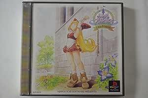 リトルプリンセス マール王国の人形姫2