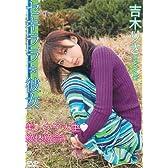 吉木りさ セキララ*彼女 [DVD]