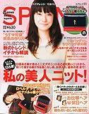 spring (スプリング) 2012年 11月号 [雑誌] 画像