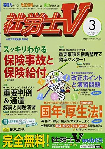 社労士V 2018年 03 月号 [雑誌]