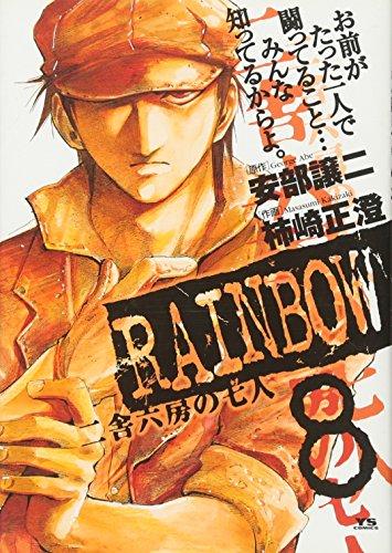 RAINBOW (8) (ヤングサンデーコミックス)