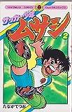 サッカー少年ムサシ 2 (てんとう虫コミックス)