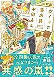 ガイコツ書店員 本田さん / 本田 のシリーズ情報を見る