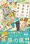 ガイコツ書店員 本田さん 第8話の画像