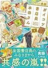 ガイコツ書店員 本田さん 第1巻