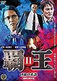 覇王~凶血の系譜~II[DVD]