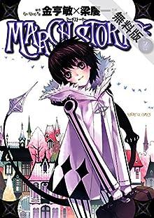 MARCH STORY(2)【期間限定 無料お試し版】 (サンデーGXコミックス...