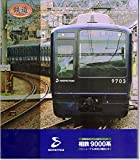 【限定】鉄道コレクション 相模鉄道オリジナル 相鉄9000系(リニューアル) 3両セット