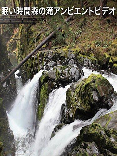 眠い時間森の滝アンビエントビデオ