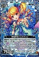 Z/X ゼクス 青竜歌姫メルキオール(レア) 覚醒する希望(B18)/B18-037/R