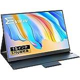 EVICIV モバイルモニター 15インチ モバイルディスプレイ 超薄型 ゲームモニター IPS液晶パネル USB Type-C/ミニHDMI/保護ケース付 Switch/PC/ PS4/XBOX/Macなど対応EVC-1502 日本語説明書付き P