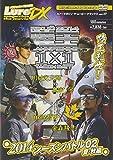 ルアーマガジン・ザ・ムービーDX vol.17 陸王2014 シーズンバトル02 夏・秋編[NGB-307][DVD]
