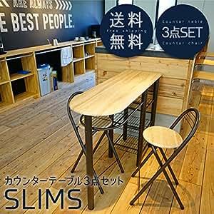 SLIMS カウンターテーブル 3点セット カウンター チェア セット 送料無料(ナチュラル)
