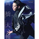 KISS & CRY SPECIAL BOOK 髙橋大輔 終わらない物語 (TOKYO NEWS MOOK 848号)